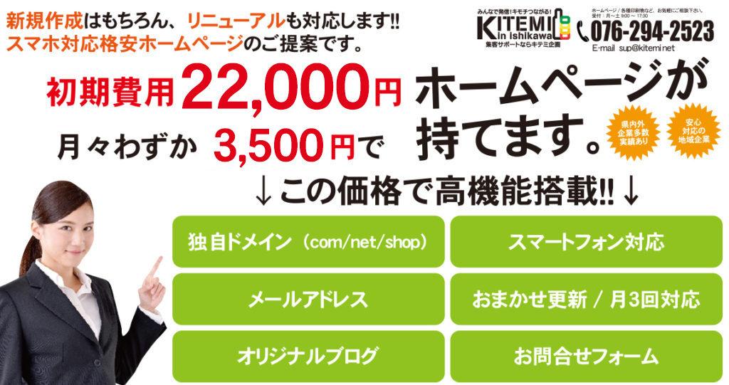 キテミ企画ホームページ作成
