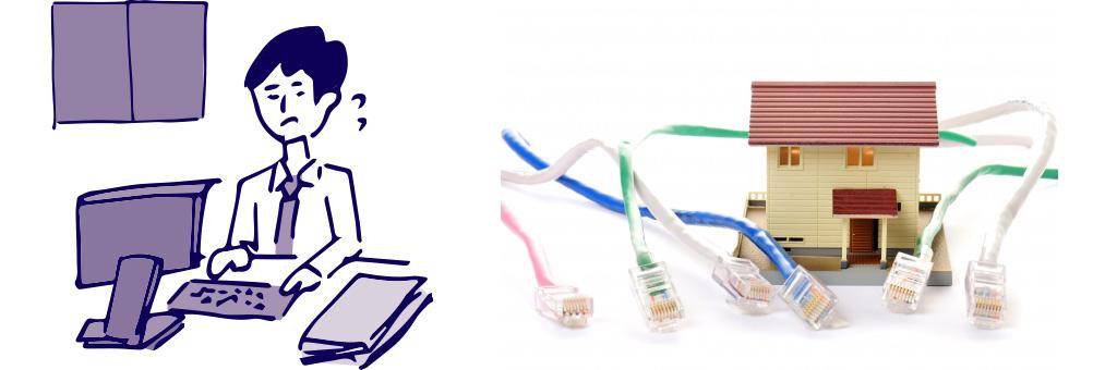 キテミネットワーク構築